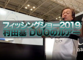 フィッシングショー2019 in DUO 横浜セミナー (村田基)