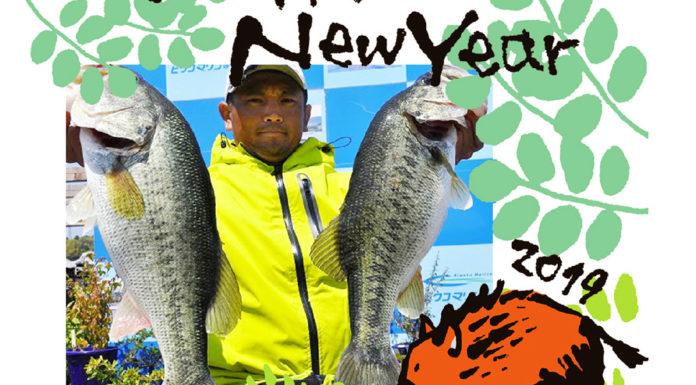 琵琶湖北湖おかっぱりへ 今年もよろしくお願いします 写真