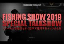 フィッシングショー2019 ダイワブース トークショー写真
