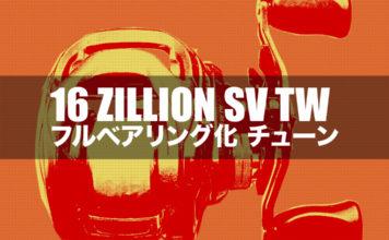 ダイワ 16 ZILLION SV TW をフルベア化する 写真