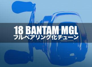 シマノ '18 バンタム MGL をフルベアリング化にする…交換方法