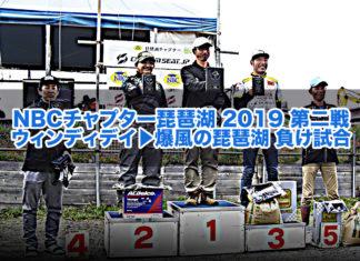 チャプター琵琶湖2019第2戦 写真