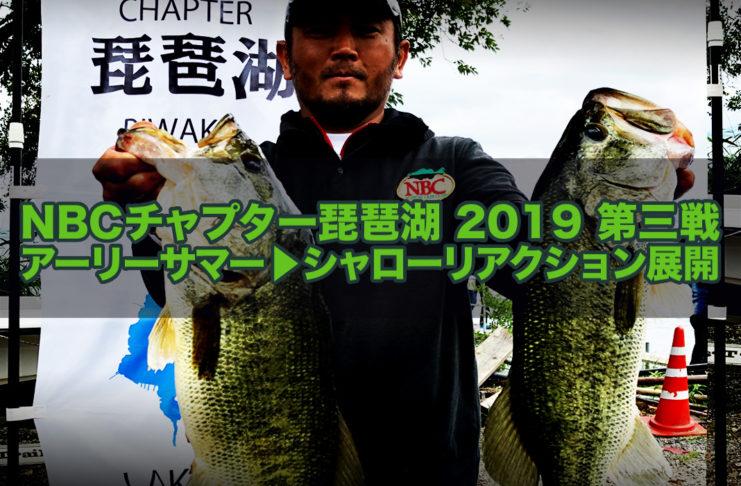 琵琶湖ブルフラット38 使い方釣果写真