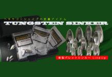 カンジインターナショナル タングステンシンカー写真