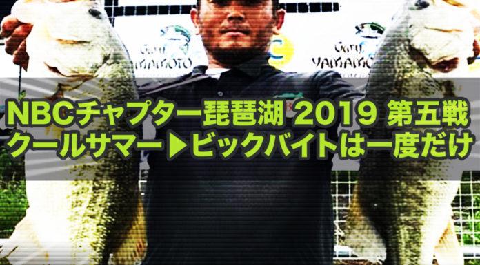 チャプター琵琶湖第5戦 参戦日記写真