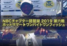 NBCチャプター琵琶湖第6戦 東レカップ 写真