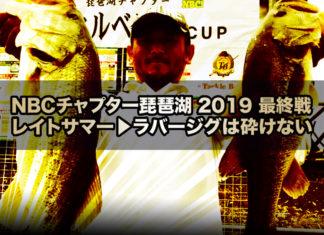 琵琶湖へ (9月1日) チャプター琵琶湖 第4戦