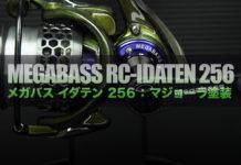 メガバス RC-IDATEN 256 リールペイント&カスタム写真