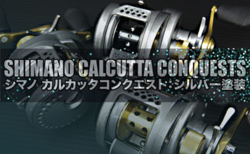 シマノ 14 カルカッタコンクエスト リペイント塗装写真