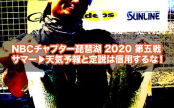 NBCチャプター琵琶湖 第5戦 2020年参戦日記