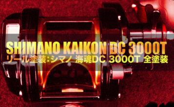 シマノ 海魂DC DC3000T リールペイント写真