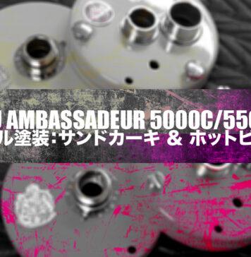 アブ アンバサダー 5000C 5500C リール塗装 ペイント