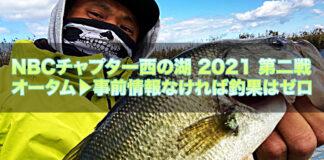 チャプター西の湖 第2戦 2021年 釣果写真