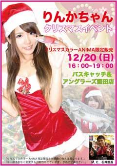 画像元© http://ameblo.jp/rinka-rinrinblog/